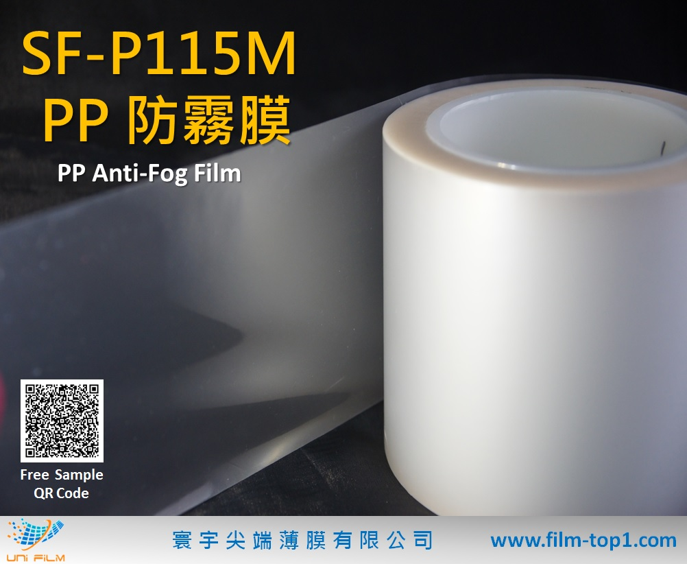 PP anti-fog film